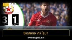 ไฮไลท์ฟุตบอล ซีเอสเคเอ โซเฟีย 3-1 โรม่า