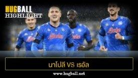 ไฮไลท์ฟุตบอล นาโปลี 1-1 เรอัล โซเซียดาด