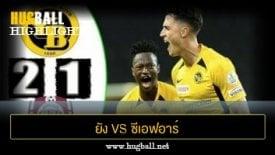 ไฮไลท์ฟุตบอล ยัง บอยส์ 2-1 ซีเอฟอาร์ คลูจ์