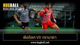 ไฮไลท์ฟุตบอล พีเอโอเค 0-0 กรานาดา ซีเอฟ