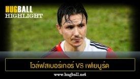 ไฮไลท์ฟุตบอล โวล์ฟสเบอร์เกอร์ เอซี 1-0 เฟเยนูร์ด ร็อตเธอร์ดัม