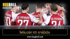 ไฮไลท์ฟุตบอล ไฟร์บวร์ก 2-0 อาร์มีเนีย บีเลเฟลด์