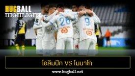 ไฮไลท์ฟุตบอล โอลิมปิก มาร์กเซย 2-1 โมนาโก