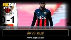 ไฮไลท์ฟุตบอล นีซ 0-1 แรนส์