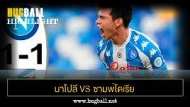 ไฮไลท์ฟุตบอล นาโปลี 2-1 ซามพ์โดเรีย