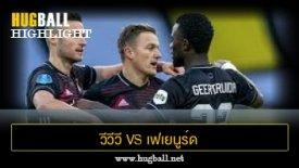 ไฮไลท์ฟุตบอล วีวีวี เวนโล 0-3 เฟเยนูร์ด ร็อตเธอร์ดัม