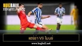 ไฮไลท์ฟุตบอล แฮร์ธ่า เบอร์ลิน 0-0 ไมนซ์ 05
