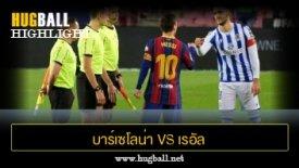 ไฮไลท์ฟุตบอล บาร์เซโลน่า 2-1 เรอัล โซเซียดาด