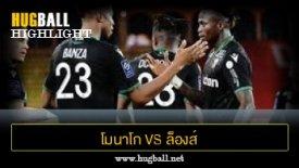 ไฮไลท์ฟุตบอล โมนาโก 0-3 ล็องส์