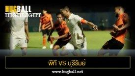 ไฮไลท์ฟุตบอล พีที ประจวบ เอฟซี 0-1 บุรีรัมย์ ยูไนเต็ด