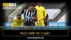 ไฮไลท์ฟุตบอล Neวcาสเซิl Uไนเต็d 1-1 Fuแล่m