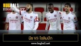ไฮไลท์ฟุตบอล นีซ 1-4 โอลิมปิก ลียง