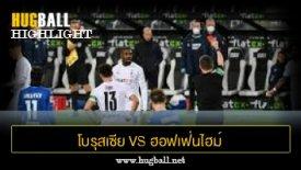 ไฮไลท์ฟุตบอล โบรุสเซีย มึนเช่นกลัดบัค 1-2 ฮอฟเฟ่นไฮม์