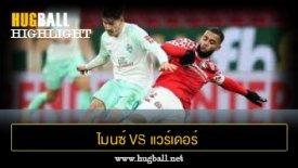 ไฮไลท์ฟุตบอล ไมนซ์ 05 0-1 แวร์เดอร์ เบรเมน