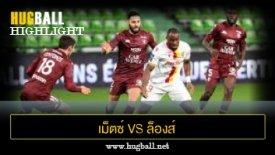 ไฮไลท์ฟุตบอล เม็ตซ์ 2-0 ล็องส์