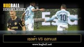 ไฮไลท์ฟุตบอล เซลต้า บีโก้ 2-0 อลาเบส