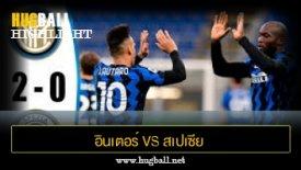 ไฮไลท์ฟุตบอล อินเตอร์ มิลาน 2-1 สเปเซีย