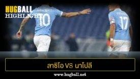 ไฮไลท์ฟุตบอล ลาซิโอ 2-0 นาโปลี