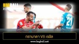 ไฮไลท์ฟุตบอล กรานาดา ซีเอฟ 2-0 เรอัล เบติส