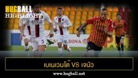 ไฮไลท์ฟุตบอล เบเนเวนโต้ 2-0 เจนัว