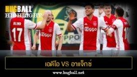 ไฮไลท์ฟุตบอล เอดีโอ เดนฮาก 2-4 อาแจ็กซ์ อัมสเตอร์ดัม
