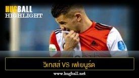 ไฮไลท์ฟุตบอล วิเทสส์ 1-0 เฟเยนูร์ด ร็อตเธอร์ดัม