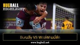 ไฮไลท์ฟุตบอล Burนลีy 2-1 Woล์fแhมป์ตัn