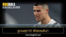 ไฮไลท์ฟุตบอล ยูเวนตุส 0-3 ฟิออเรนติน่า