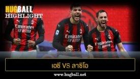 ไฮไลท์ฟุตบอล เอซี มิลาน 3-2 ลาซิโอ