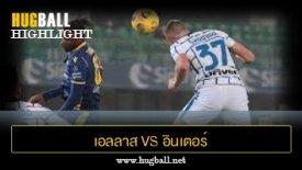 ไฮไลท์ฟุตบอล เอลลาส เวโรน่า 1-2 อินเตอร์ มิลาน