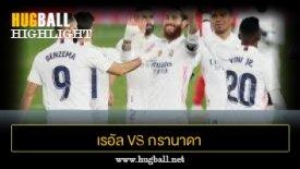 ไฮไลท์ฟุตบอล เรอัล มาดริด 2-0 กรานาดา ซีเอฟ