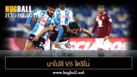 ไฮไลท์ฟุตบอล นาโปลี 1-1 โตริโน่