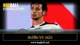 ไฮไลท์ฟุตบอล สเปเซีย 1-2 เจนัว