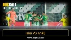 ไฮไลท์ฟุตบอล เรอัล เบติส 1-0 คาดิซ