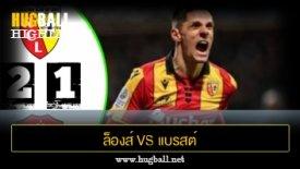 ไฮไลท์ฟุตบอล ล็องส์ 2-1 แบรสต์