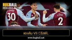 ไฮไลท์ฟุตบอล แอsตัน วิลla 3-0 CริสตัL PaLซ