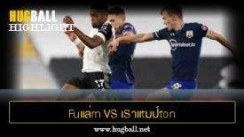 ไฮไลท์ฟุตบอล Fuแล่m 0-0 เSาแtมป์ton