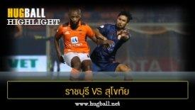 ไฮไลท์ฟุตบอล ราชบุรี มิตรผล เอฟซี 3-1 สุโขทัย เอฟซี