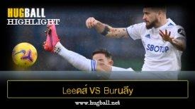 ไฮไลท์ฟุตบอล Leeดส์ Uไนเต็d 1-0 Burนลีy