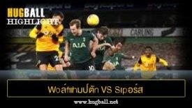 ไฮไลท์ฟุตบอล Woล์fแhมป์ตัn 1-1 Sเpอร์ส