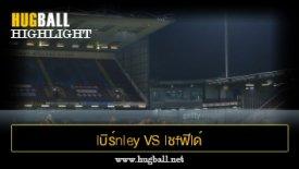 ไฮไลท์ฟุตบอล lบิร์nley 1-0 lชfฟิlด์ Uไนlต็d