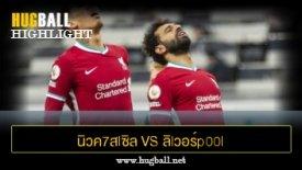 ไฮไลท์ฟุตบอล นิวค7สlซิล Uไนlต็d 0-0 ลิlวอร์p00l