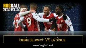 ไฮไลท์ฟุตบอล lวสต์บรaมwich อัลlบียn 0-4 อ7ร์lซนal