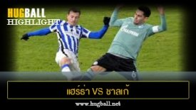 ไฮไลท์ฟุตบอล แฮร์ธ่า เบอร์ลิน 3-0 ชาลเก้ 04