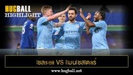ไฮไลท์ฟุตบอล lชลsea 1-3 llมนlชสlตaร์ ciตี้