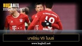ไฮไลท์ฟุตบอล บาเยิร์น มิวนิค 5-2 ไมนซ์ 05