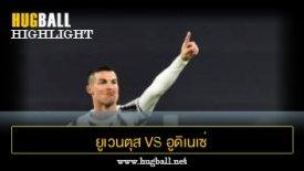 ไฮไลท์ฟุตบอล ยูเวนตุส 4-1 อูดิเนเซ่
