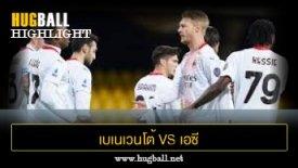 ไฮไลท์ฟุตบอล เบเนเวนโต้ 0-2 เอซี มิลาน