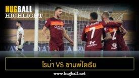 ไฮไลท์ฟุตบอล โรม่า 1-0 ซามพ์โดเรีย