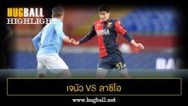 ไฮไลท์ฟุตบอล เจนัว 1-1 ลาซิโอ